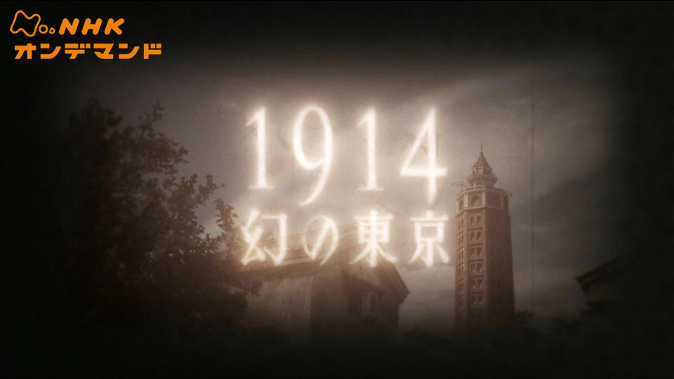 1914 幻の東京 のサムネイル画像