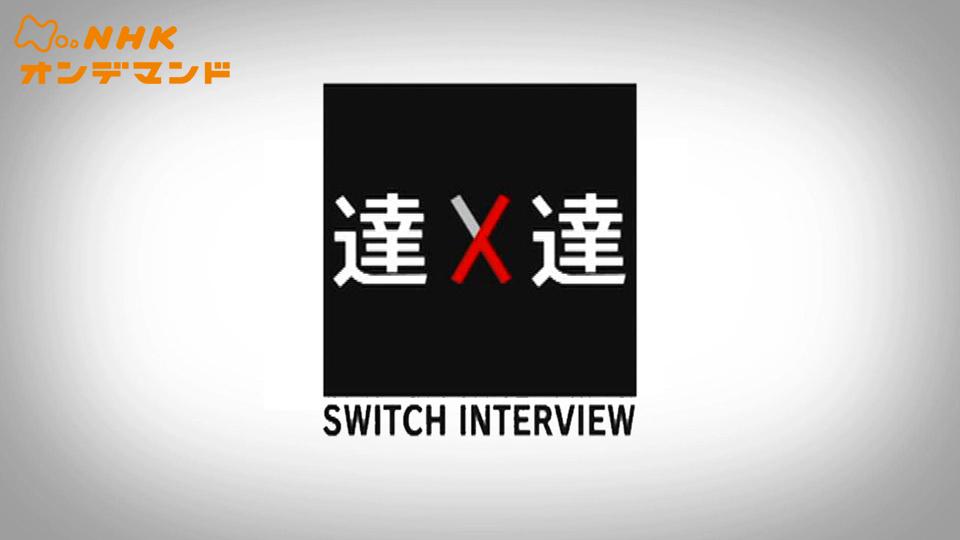 SWITCHインタビュー 達人達 のサムネイル画像