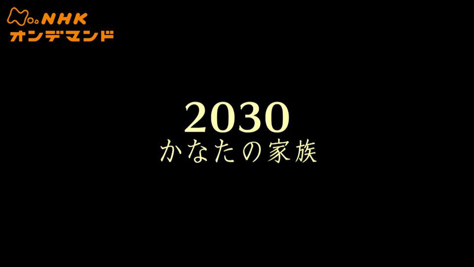 2030かなたの家族 のサムネイル画像