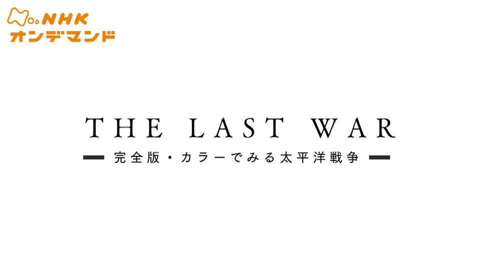 THE LAST WAR のサムネイル画像