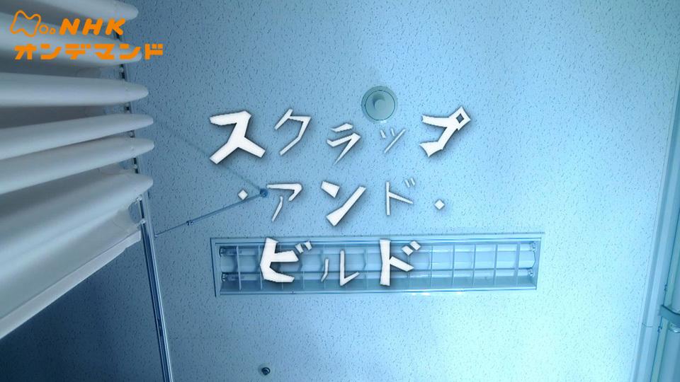 スクラップ・アンド・ビルド のサムネイル画像