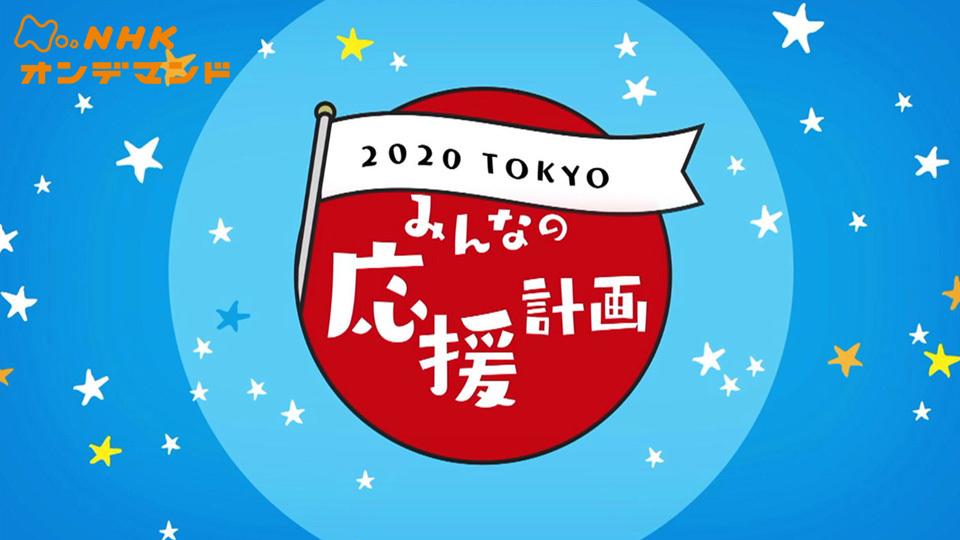 2020TOKYO のサムネイル画像