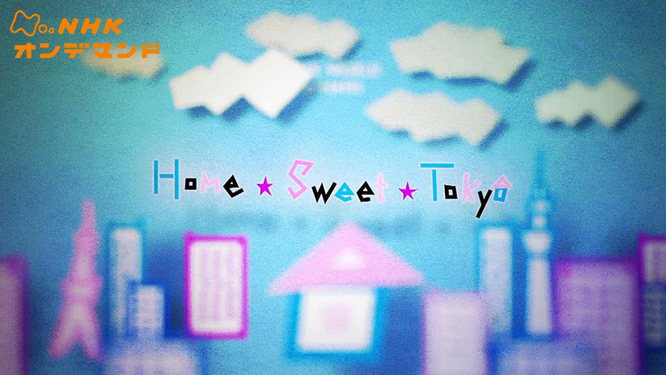 HOME SWEET TOKYO のサムネイル画像