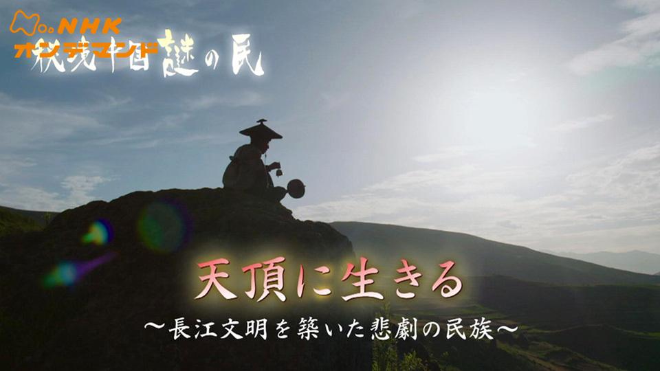 秘境中国 謎の民 天頂に生きる のサムネイル画像