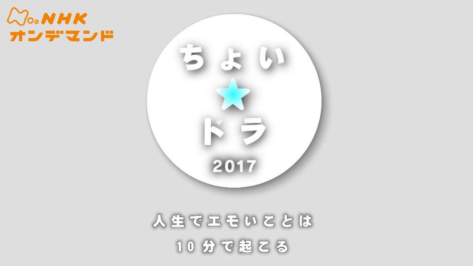 ちょい☆ドラ2017 のサムネイル画像