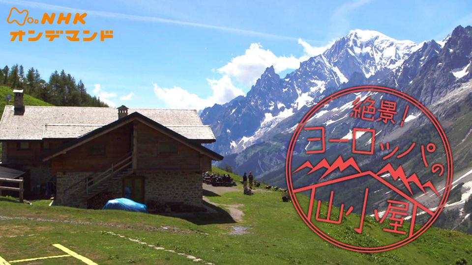 絶景!ヨーロッパの山小屋 のサムネイル画像