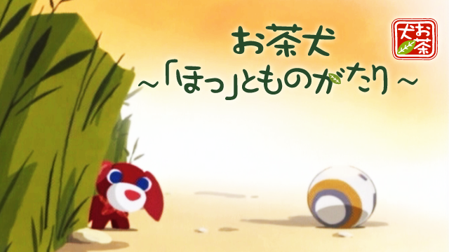 お茶犬〜ほっとものがたり〜 のサムネイル画像