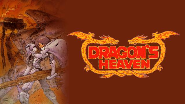 DRAGON'S HEAVEN のサムネイル画像