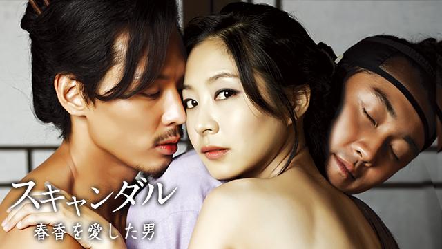 スキャンダル〜春香(チュンヒャン)を愛した男〜 のサムネイル画像