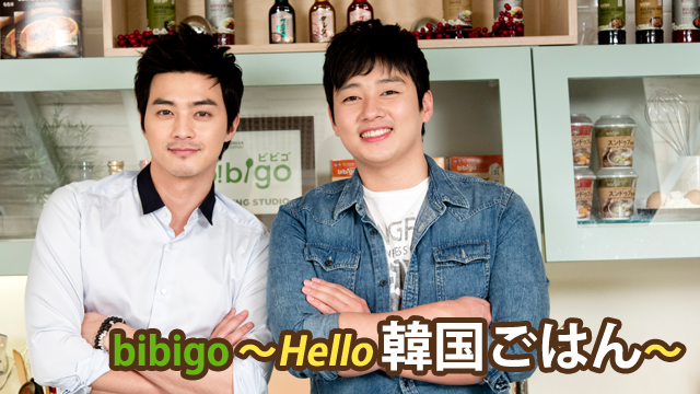 BIBIGO〜HELLO 韓国ごはん〜 のサムネイル画像