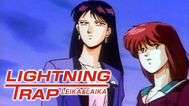 LIGHTNING TRAP LEINA & LAIKA のサムネイル画像