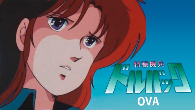 特装機兵ドルバック(OVA) のサムネイル画像