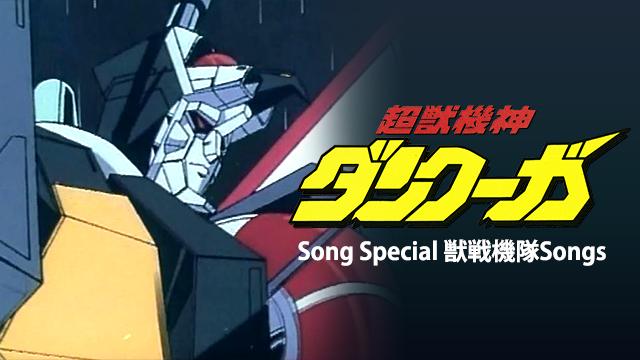 超獣機神ダンクーガ SONG SPECIAL 獣戦機隊SONGS のサムネイル画像