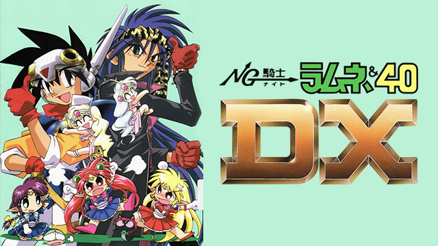 NG騎士(ナイト)ラムネ&40DX のサムネイル画像