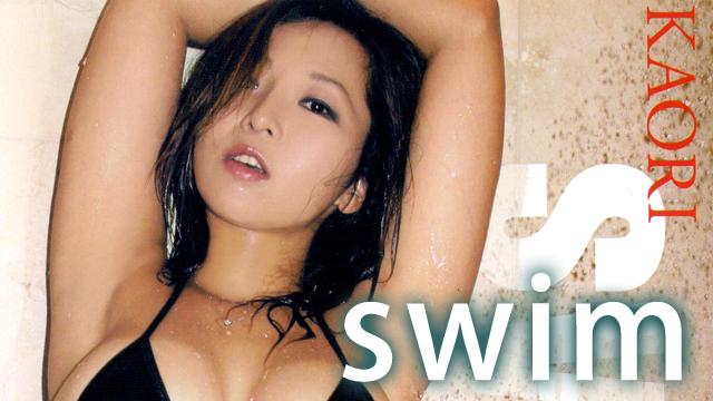 KAORI swim のサムネイル画像