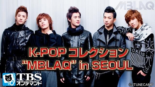 K-POPコレクションMBLAQIN SEOUL のサムネイル画像