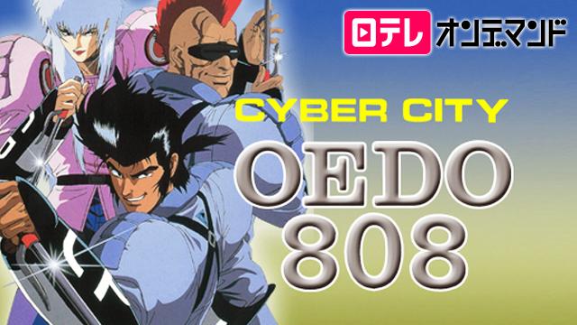 CYBER CITY OEDO 808 のサムネイル画像