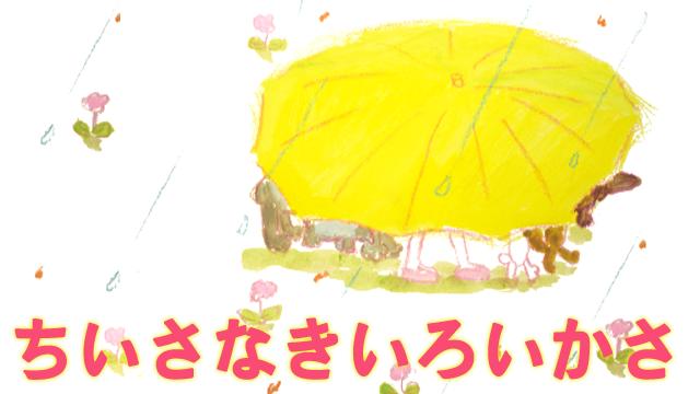 ちいさなきいろいかさ のサムネイル画像