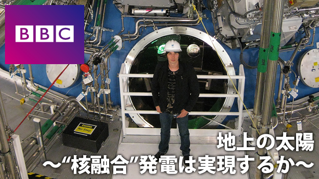 """地上の太陽 〜""""核融合""""発電は実現するか〜 のサムネイル画像"""
