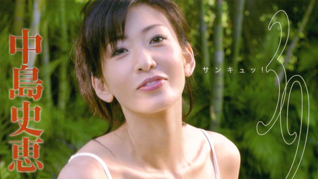 中島史恵 サンキュッ! のサムネイル画像