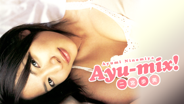 二宮歩美 Ayu-mix! のサムネイル画像