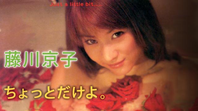 藤川京子 ちょっとだけよ。 のサムネイル画像