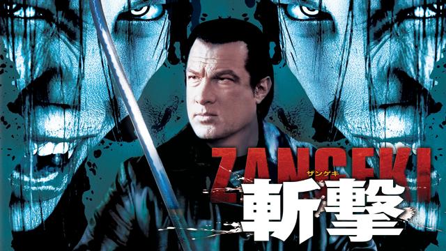 スティーヴン・セガール 斬撃 -ZANGEKI - のサムネイル画像