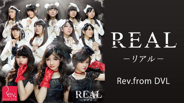 【MV】 REAL -リアル-/REV.FROM DVL のサムネイル画像