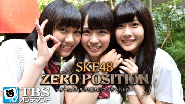SKE48 ZERO POSITION 〜チームスパルタ!能力別アンダーバトル〜 のサムネイル画像
