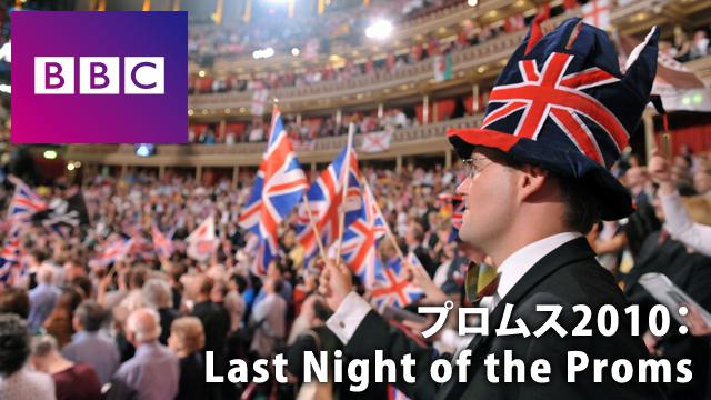 BBC プロムス 2010:LAST NIGHT OF THE PROMS のサムネイル画像