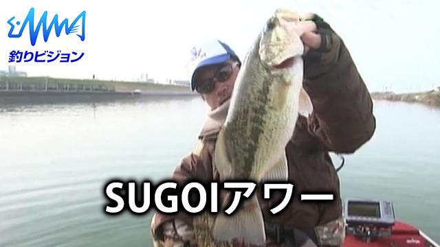 SUGOIアワー のサムネイル画像
