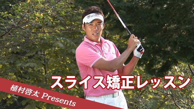 モーションズ ゴルフ 植村啓太 スライス矯正レッスン のサムネイル画像