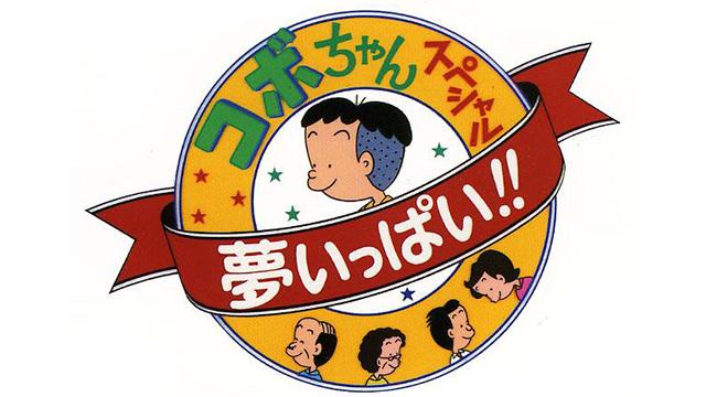 コボちゃんスペシャル 夢いっぱい!! のサムネイル画像