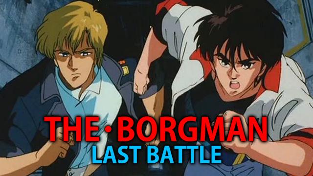 THE BORGMAN LAST BATTLE のサムネイル画像