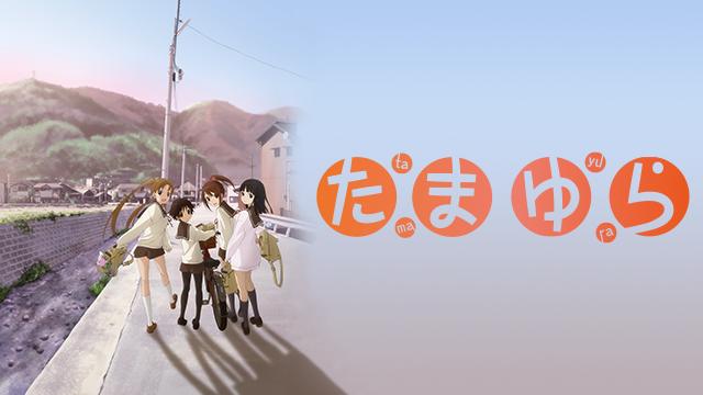 たまゆら OVA のサムネイル画像