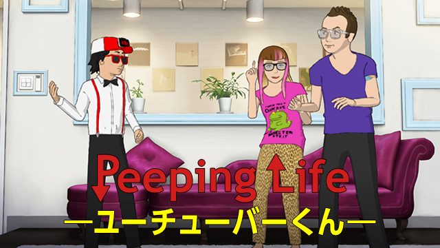 Peeping Life(ピーピング・ライフ) -ユーチューバーくん- のサムネイル画像