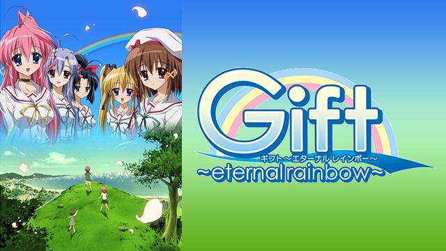 GIFT 〜ETERNAL RAINBOW〜 のサムネイル画像