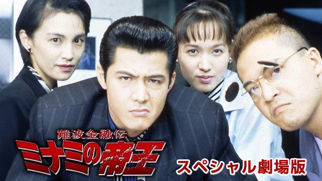難波金融伝 ミナミの帝王 スペシャル劇場版 ローンシャーク追い込み のサムネイル画像