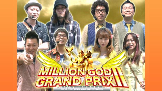 【特番】 MILLION GOD GRAND PRIX II 〜2013剛腕最強決定戦〜【2時間スペシャル】 のサムネイル画像