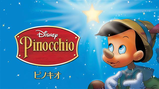 ピノキオ (1940) のサムネイル画像