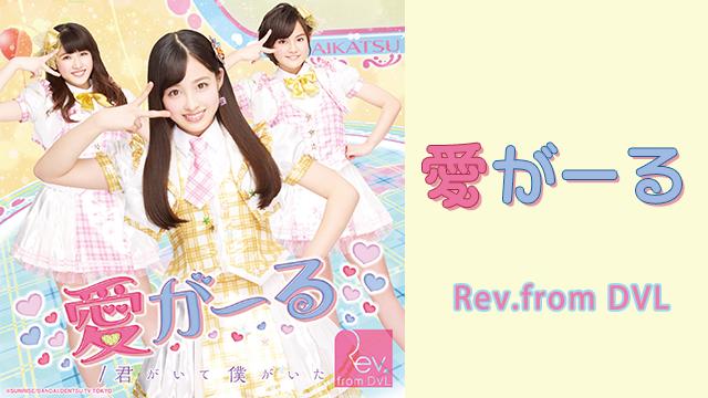 【MV】 愛がーる/REV.FROM DVL のサムネイル画像