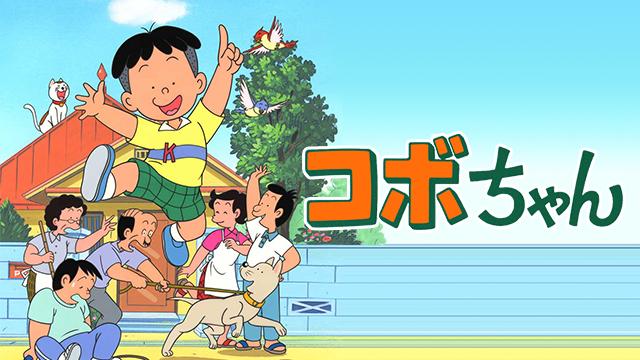 コボちゃん (TVシリーズ) のサムネイル画像