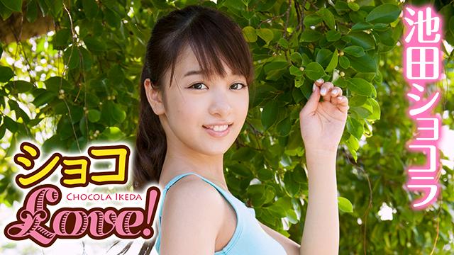 池田ショコラ ショコラLOVE! のサムネイル画像