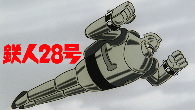 鉄人28号 のサムネイル画像