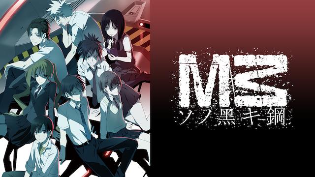 M3〜ソノ黒キ鋼〜 のサムネイル画像