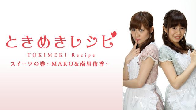ときめきレシピ スイーツの巻〜MAKO&南里侑香〜 のサムネイル画像