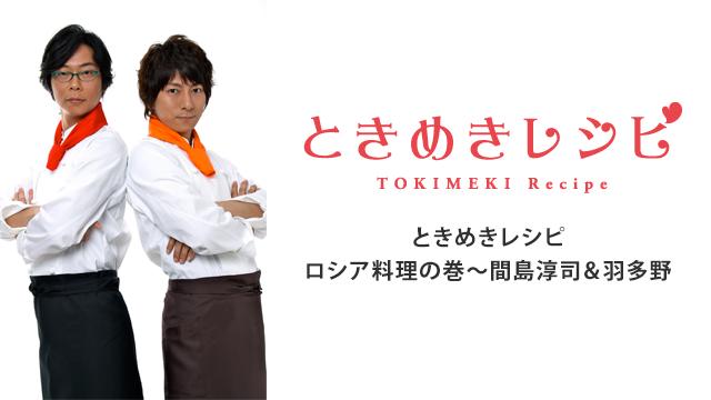 ときめきレシピ ロシア料理の巻〜間島淳司&羽多野渉〜 のサムネイル画像