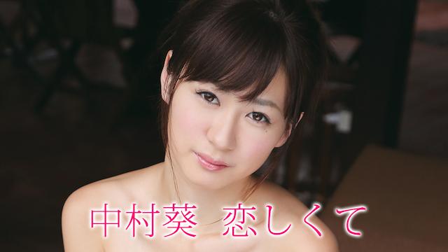 中村葵 恋しくて のサムネイル画像