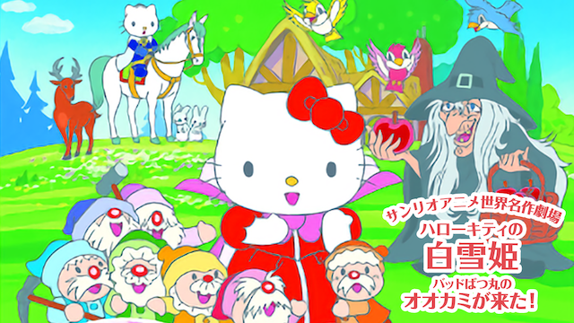 サンリオアニメ世界名作劇場 ハローキティの白雪姫/バッドばつ丸のオオカミが来た! のサムネイル画像