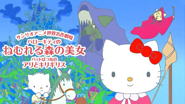 サンリオアニメ世界名作劇場 ハローキティのねむれる森の美女/バットばつ丸のアリとキリギリス のサムネイル画像